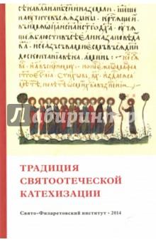 Традиция святоотеческой катехизации. Коллективная научная монография