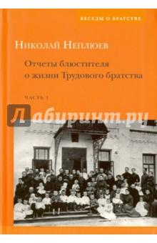 Отчеты блюстителя о жизни трудового братства. Часть 1 gardenboy plus 400 в санкт петербурге