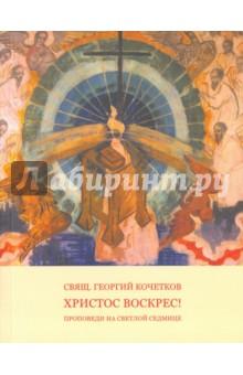 Путь Креста. Проповеди 1997-2007