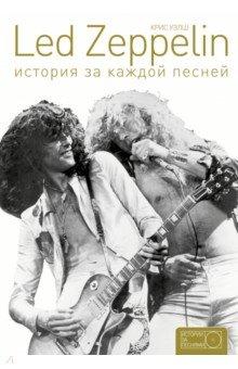 Led Zeppelin: история за каждой песней led zeppelin the complete bbc sessions 5 lp