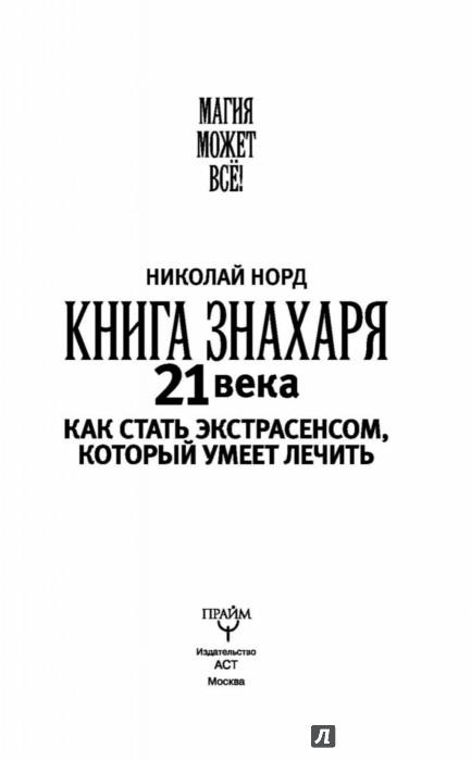 КНИГА ЗНАХАРЯ 21 ВЕКА СКАЧАТЬ БЕСПЛАТНО