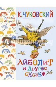 Чуковский Корней Иванович » Айболит и другие сказки