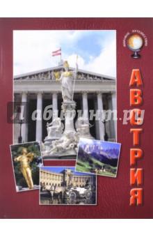 Австрия фёрг никола австрия путеводитель карта