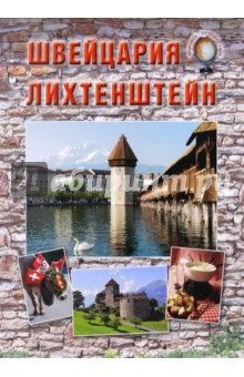Швейцария. Лихтенштейн
