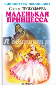 Купить Маленькая принцесса, Искатель, Сказки отечественных писателей
