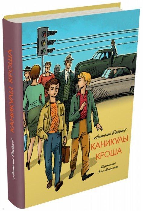 Иллюстрация 1 из 28 для Каникулы Кроша - Анатолий Рыбаков | Лабиринт - книги. Источник: Лабиринт