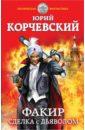 Факир. Сделка с Дьяволом, Корчевский Юрий Григорьевич
