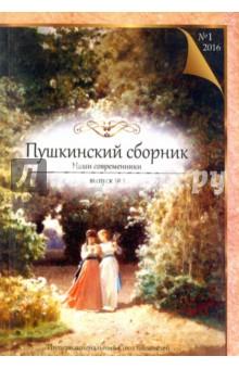 » Пушкинский сборник. Выпуск №1