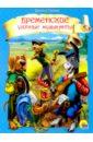 Гримм Якоб и Вильгельм Бременские уличные музыканты фигурки игрушки prostotoys разбойники бременские музыканты