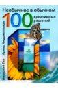 Необычное в обычном. 100 креативных решений, Гин Анатолий Александрович,Андржеевская Ирина Юрьевна