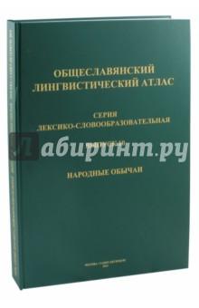 Общеславянский лингвистический атлас. Выпуск 10. Народные обычаи