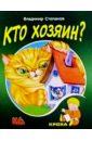 Степанов Владимир Александрович Кто хозяин?: Стихи