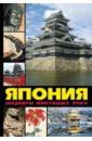 Обложка Япония: Шедевры минувших эпох