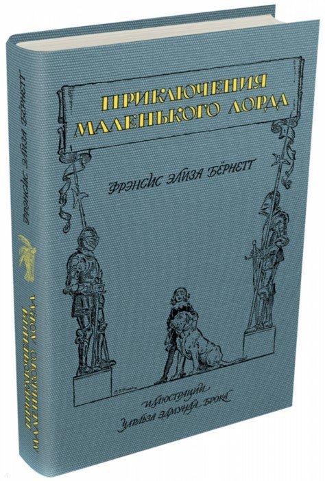 Иллюстрация 1 из 66 для Приключения маленького лорда - Фрэнсис Бёрнетт | Лабиринт - книги. Источник: Лабиринт