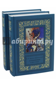 Сочинения. В 2-х томах сочинения в 4 х томах том 1 пушкин русский гений