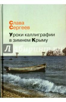 Уроки каллиграфии в зимнем Крыму книги эксмо рисование первые шаги обновленное издание