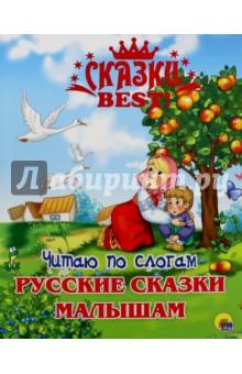 Купить Читаю по слогам. Русские сказки малышам, Проф-Пресс, Русские народные сказки
