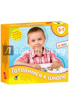 "Электровикторина ""Готовимся к школе"" (1032)"
