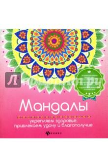 Мандалы. Укрепляем здоровье, привлекаем удачу и благополучие матин и янтры защитные символы востока