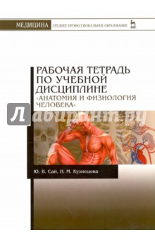 Анатомия и физиология человека. Рабочая тетрадь. Учебное пособие e3f3 d11 d12 d31 d32