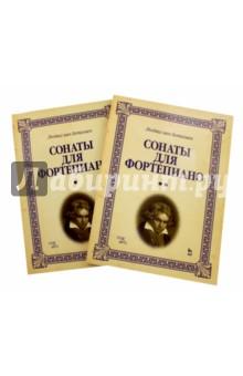 Сонаты для фортепиано. Уртекст. В 2-х томах. Нотное издание шанс для неудачников в 2 х томах