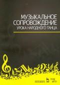 Музыкальное сопровождение урока народного танца. Учебное пособие