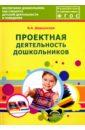 Проектная деятельность дошкольников. Учебно-методическое пособие. ФГОС