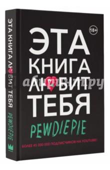 PewDiePie.Эта книга любит тебя