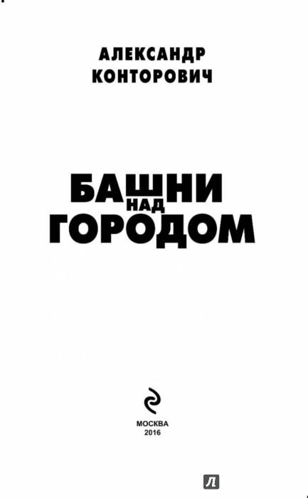 КОНТОРОВИЧ АЛЕКСАНДР СЕРГЕЕВИЧ БАШНИ НАД ГОРОДОМ FB2 СКАЧАТЬ БЕСПЛАТНО