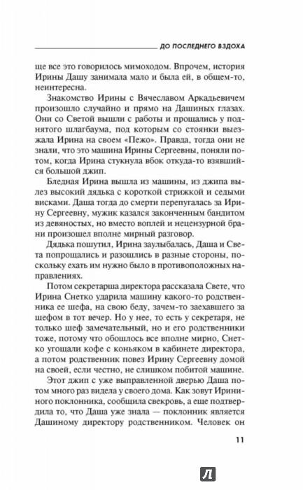 Иллюстрация 8 из 32 для До последнего вздоха - Евгения Горская   Лабиринт - книги. Источник: Лабиринт
