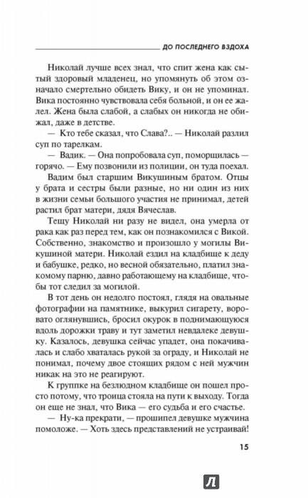 Иллюстрация 12 из 32 для До последнего вздоха - Евгения Горская | Лабиринт - книги. Источник: Лабиринт