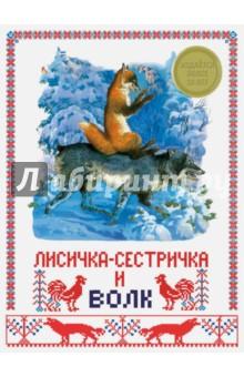 Купить Лисичка-сестричка и волк, Стрекоза, Русские народные сказки