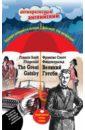 Великий Гэтсби = The Great Gatsby, Фицджеральд Фрэнсис Скотт