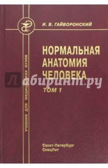 Нормальная анатомия человека. Том 1. Учебник для медицинских вузов шилкин в филимонов в анатомия по пирогову атлас анатомии человека том 1 верхняя конечность нижняя конечность cd