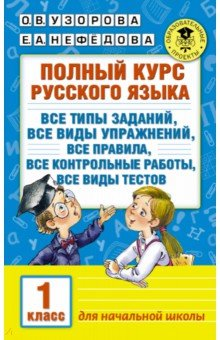 Русский язык. 1 класс. Полный курс р а гонсалес полный курс испанского языка