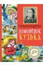 Домовёнок Кузька, Александрова Татьяна Ивановна