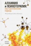 Алхимия и психотерапия: постъюнгианский подход