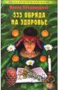 Владимирова Наина 333 обряда на здоровье владимирова наина магия необходимая каждому