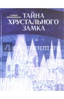 Тайна Хрустального замка тайна хрустального замка