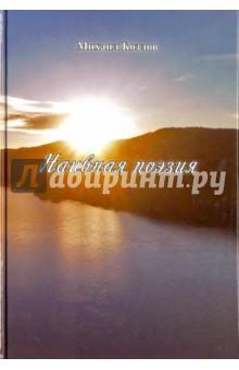 Козлов Михаил Михайлович » Наивная поэзия