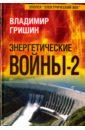 Гришин Владимир Иванович Энергетические войны-2