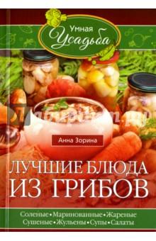Лучшие блюда из грибов мицелий грибов груздь белый 60мл