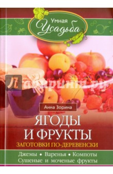 Ягоды и фрукты анна зорина садовые постройки своими руками