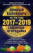 Лунный календарь садовода-огородника на три года, 2017-2019