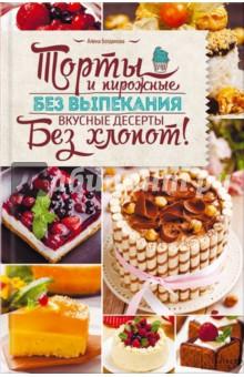 Торты и пирожные без выпекания 16 полость bowknots торта силикона желе пудинг шоколада прессформы украшения