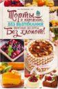 Богданова Алена Торты и пирожные без выпекания черемушки творожно йогуртовый торт 630 г