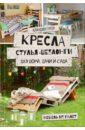 Гутер Клаудия Кресла, стулья, шезлонги для дома, дачи и сада. Мебель из палет