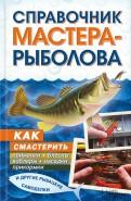 Справочник мастера-рыболова. Как смастерить приманки, блесны, воблеры, насадки, прикормки