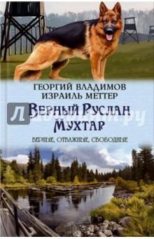 Верный Руслан. Мухтар г владимов и меттер верный руслан