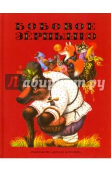 Купить Бобовое зернышко, Издательство Детская литература, Русские народные сказки